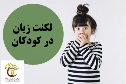 کودکانی که به لکنت زبان دچار هستند از صحبت کردن در جمع فرار میکنند.