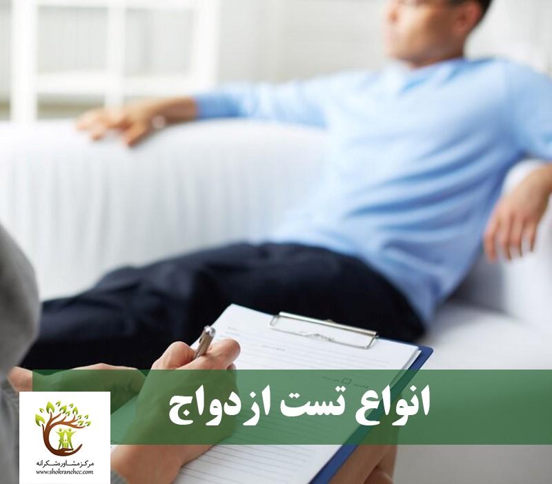 انجام تستهای روانشناسی قبل از ازدواج به شناخت بهتری از همسر آیندهتان کمک شایانی میکند.