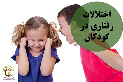 اختلالات رفتاری در کودکان با پرخاشگری همراه است.