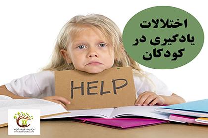 کودکان دارای اختلالات یادگیری برای درک مفاهیم نیاز به آموزش ویژه دارند.