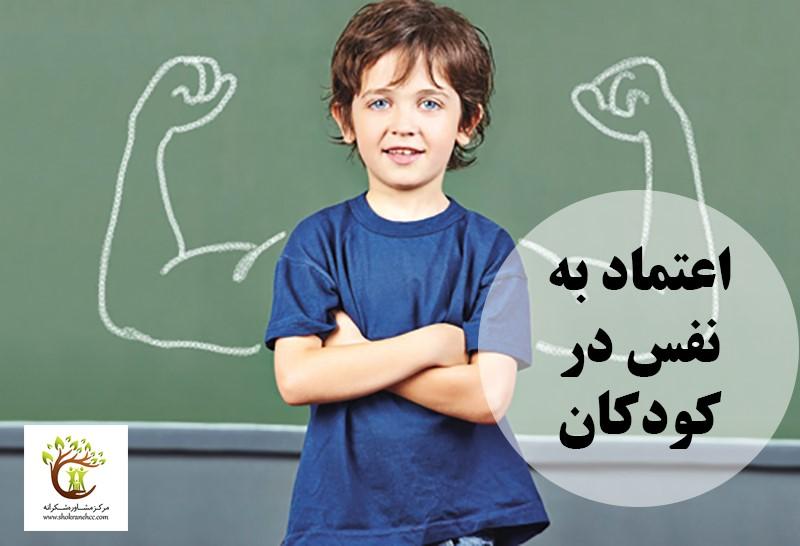 اعتماد به نفس در کودکان با احساس قدرت و توانمندی همراه است.