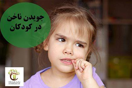جویدن ناخن در کودکان یک عادت عصبی محسوب میشود.