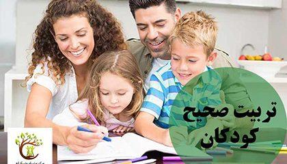 برای تربیت صحیح کودکان باید وقت زیادی را با آنها سپری کنید.