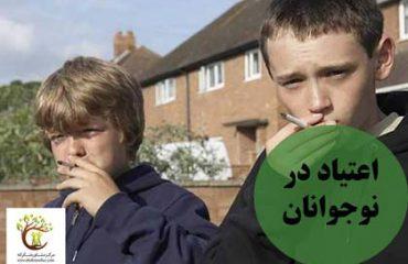 اعتیاد نوجوانان عموما در گروههای هم سال شکل میگیرد.