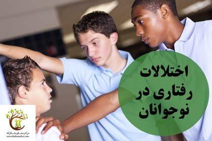 اختلالات رفتاری میتواند خودش را با پرخاشگری نشان دهد.