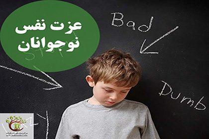 عزت نفس پایین در نوجوان باعث بروز احساسات منفی نسبت به خود میشود.