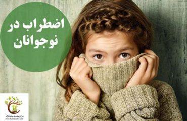 اضطراب نوجوانان میتواند با علائمی مانند گوشهگیری، ترس و ناراحتی خودش را نشان دهد.