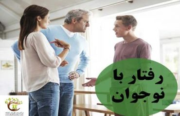 رفتار نادرست با نوجوان میتواند در سلامت روان او تاثیرات منفی بگذارد.