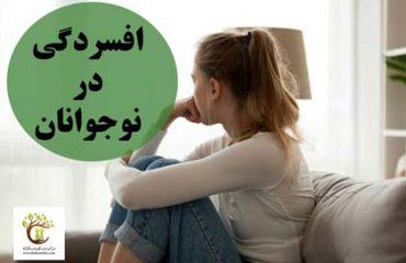 افسردگی نوجوانان میتواند خودش را با گوشه گیری نشان دهد.