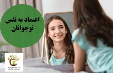 اعتماد به نفس در نوجوانان سبب میشود از ظاهر خود رضایت کافی داشته باشد.