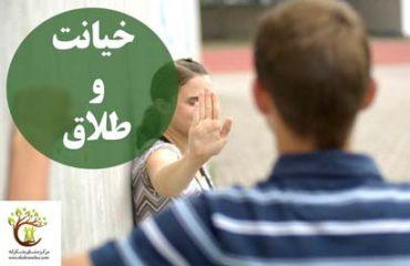 بسیاری از افراد بعد از دیدن خیانت توسط همسر خود تصمیم به جدایی میگیرند.