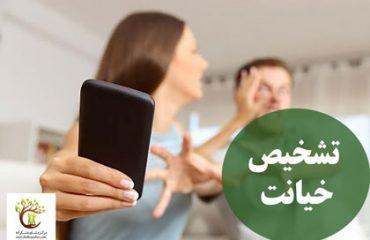 خیانت مجازی هم یک نوع خیانت به همسر محسوب میشود.