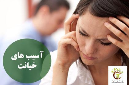 افسردگی، ناامیدی و کاهش اعتماد به نفس از آسیب های خیانت به شمار میروند.