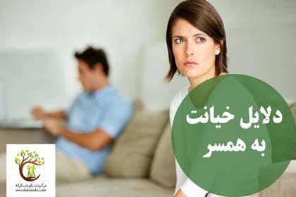 سردی عاطفی یکی از دلایل موثر بر خیانت زوجین میباشد.