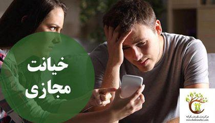 خیانت مجازی هم به زندگی مشترک آسیب میزند.